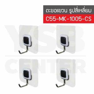 CASSA ตะขอแขวนติดผนังแบบใส รุ่น C55-MK-1005-CS