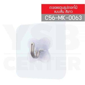 CASSA ตะขอแขวนติดผนังแบบใส รูปดอกไม้ (สั้น)รุ่น C56-MK-0063