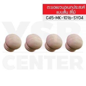 CASSA ตะขอแขวนอติดผนังแบบใส หัวกลม สั้น รุ่น C45-MK-1016-SY04