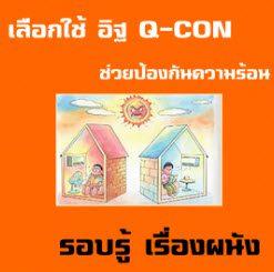 มวลเบา คิวคอน Qcon