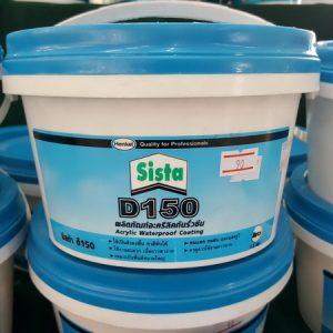 SISTA D150 อะคริลิคกันรั่วซึม 1.5 kg.