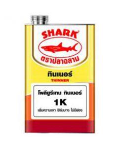ทินเนอร์ โพลียูรีเทน 1K ตราปลาฉลาม