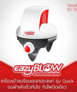 เครื่องอบผ้าแห้งเร็ว EazyBlow รุ่น Quick
