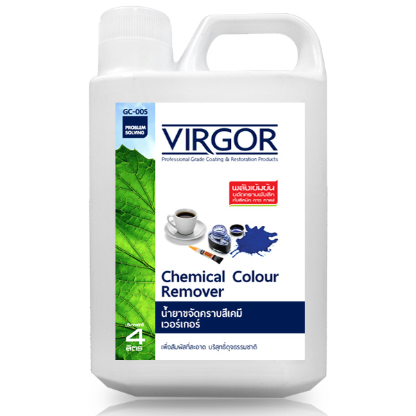 GC-005 Stain Cleaner VIRGOR น้ำยาขจัดคราบสีเคมี เวอร์เกอร์