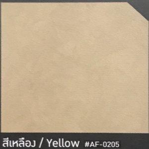 สีปูนฉาบเบเยอร์ชิลด์ ลอฟท์AF-0205 สีเหลือง