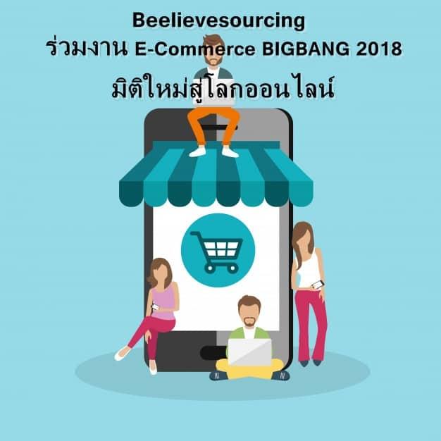 Beelievesourcing ร่วมงาน E-Commerce BIGBANG 2018 มิติใหม่สู่โลกออนไลน์