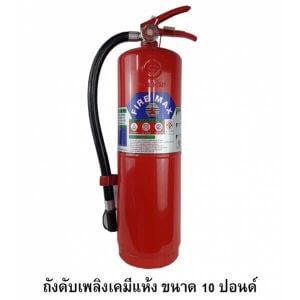 ถังดับเพลิง ผงเคมีแห้ง 10 ปอนด์