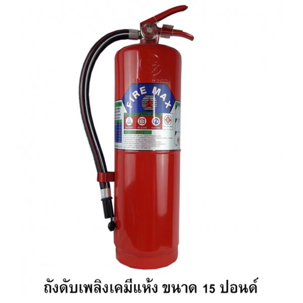 ถังดับเพลิง ผงเคมีแห้ง 15 ปอนด์