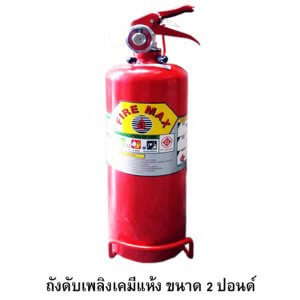ถังดับเพลิง ผงเคมีแห้ง 2 ปอนด์