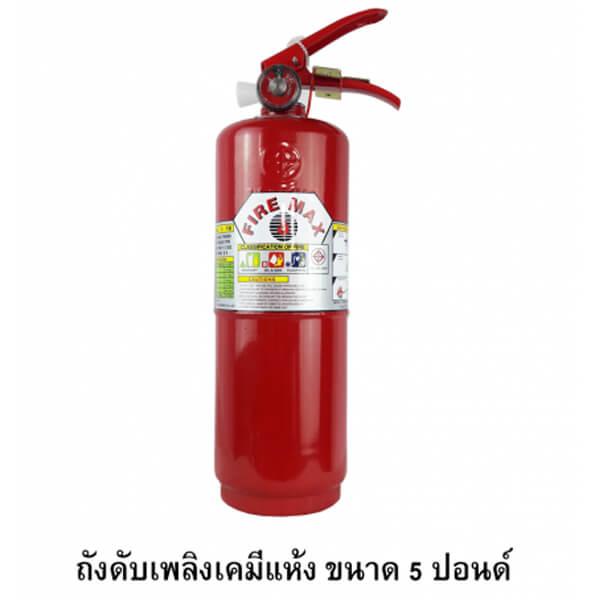 ถังดับเพลิง ผงเคมีแห้ง 5 ปอนด์