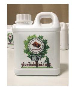 น้ำ EM จุลินทรีย์ชีวภาพเอนกประสงค์ ฟาร์มพฤษภา