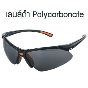 แว่นตาเซฟตี้ รุ่น G032