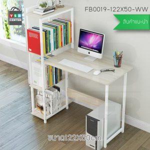 โต๊ะทำงาน โต๊ะเขียนหนังสือ โต๊ะสำนักงาน พร้อมชั้นวางหนังสือ ขนาด122x50cm.