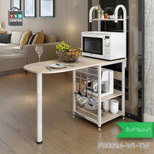 โต๊ะบาร์ โต๊ะกินข้าว พร้อมชั้นวาง ประหยัดพื้นที่ รุ่น FB0024-W1-YW