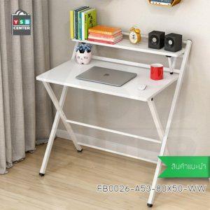โต๊ะคอมพิวเตอร์ โต๊ะเขียนหนังสือ พร้อมชั้นวาง กาง พับได้ ขนาด 80x50 cm.