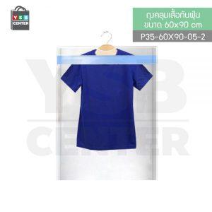 cassa ถุงคลุมเสื้อ สูท กันฝุ่น ขนาด 60x90 cm. รุ่น P35-60x90-05-2