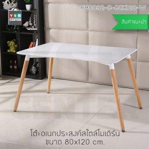 โต๊ะอเนกประสงค์ สไตล์โมเดิร์น ทรงสี่เหลี่ยมผืนผ้า ขนาด 60x120cm.
