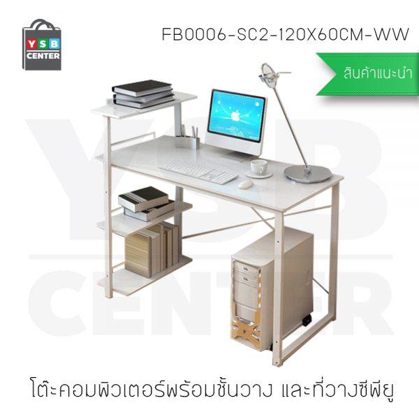 CASSA โต๊ะคอมพิวเตอร์ พร้อมชั้นวางหนังสือ-ที่วางซีพียู 120X60cm.