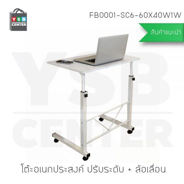 โต๊ะคอมพิวเตอร์อเนกประสงค์ปรับระดับ+ล้อเลื่อน ขนาด60x40cm.