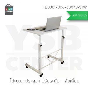 โต๊ะคอมพิวเตอร์อเนกประสงค์ปรับระดับล้อเลื่อน 60x40cm.