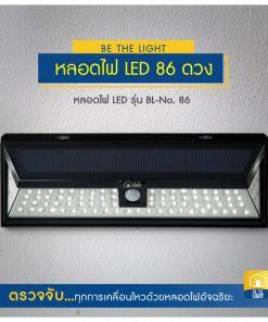 โคมไฟโซล่าเซลล์ LEDอัจฉริยะ ตรวจจับการเคลื่อนไหว