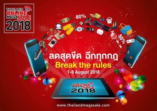 Thailand Online Mega Sale 2018 มหกรรมลดราคาสินค้าออนไลน์