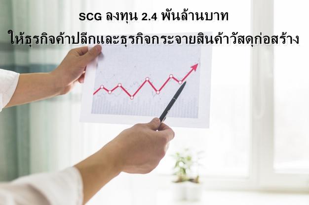 SCG ลงทุน 2.4 พันล้านบาทให้ธุรกิจค้าปลีกและธุรกิจกระจายสินค้าวัสดุก่อสร้าง