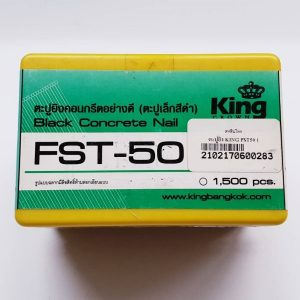 ตะปูยิง KING FST50 1500ตัว