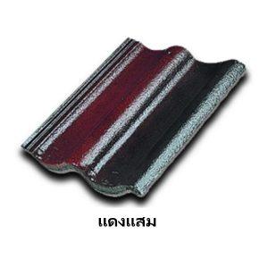 กระเบื้องคอนกรีต แม๊กม่า รุ่นสีมาตรฐาน แดงแสม