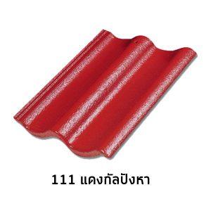 กระเบื้องคอนกรีต แม๊กม่า รุ่นสีมาตรฐาน 111แดงกังปัญหา