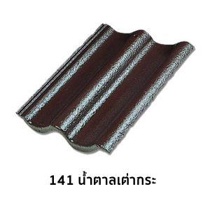 กระเบื้องคอนกรีต แม๊กม่า รุ่นสีมาตรฐาน 141น้ำตาลเต่ากระ