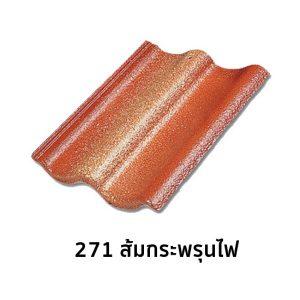 กระเบื้องคอนกรีต แม๊กม่า รุ่นสีพิเศษ 271ส้มกระพรุนไฟ