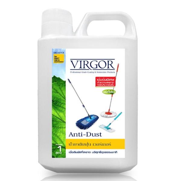 น้ำยาดันฝุ่น ขจัดฝุ่นละออง VIRGOR GC-013