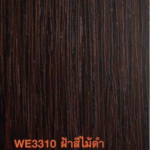 แผ่นไวนิลALINE WE3310 สีไม้ดำ สำหรับงานฝ้าผนังและฝ้าเพดาน กั้นห้อง