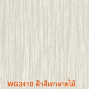 ฝ้าผนังและเพดาน WG3410 สีเทาลายไม้