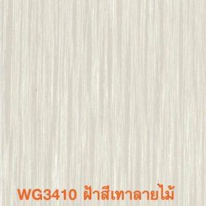 แผ่นไวนิลALINE WG3410 สีเทาลายไม้ สำหรับงานฝ้าผนังและฝ้าเพดาน กั้นห้อง
