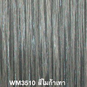 แผ่นไวนิลALINE WM3510 สีไมก้าเทา สำหรับงานฝ้าผนังและฝ้าเพดาน กั้นห้อง
