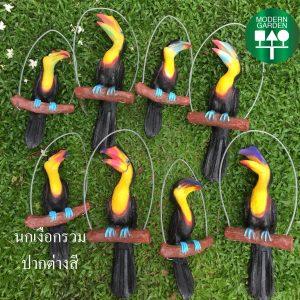 นกเงือกแขวนต้นไม้แต่งสวน Style Brazil