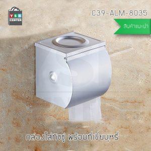 CASSA กล่องใส่กระดาษทิชชู พร้อมที่เขี่ยบุหรี่ ในห้องน้ำ อลูมีเนียม รุ่น C39-ALM-8035