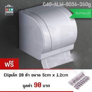 CASSA กล่องใส่กระดาษทิชชูอลูมิเนียม รุ่น C40-ALM-8036-260g