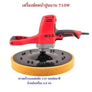 เครื่องขัดหน้าปูนฉาบ 710 Watt