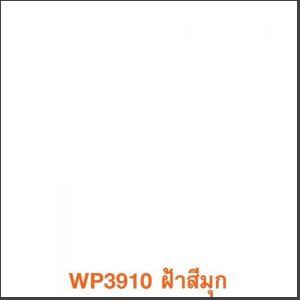 แผ่นไวนิลALINE WP3910 สีมุก สำหรับงานฝ้าผนังและฝ้าเพดาน กั้นห้อง