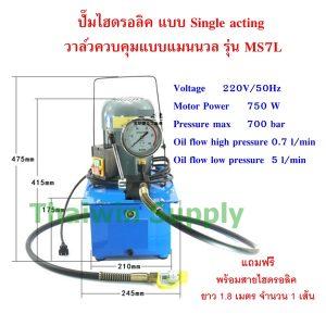ปั๊มไฮดรอลิค1ทิศทาง MS7L (แมนนวล)750W