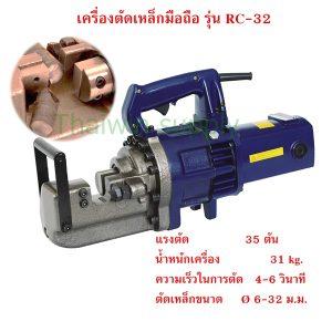 เครื่องตัดเหล็ก 32 mm. RC-32
