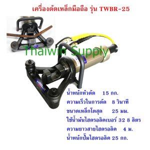 เครื่องดัดเหล็ก 25 mm. TWRB-25W