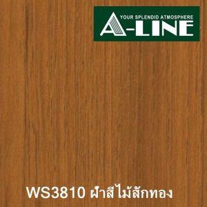 แผ่นไวนิลALINE WS3810 สีไม้สักทอง สำหรับงานฝ้าผนังและฝ้าเพดาน กั้นห้อง