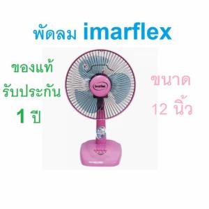 Imarflex พัดลมตั้งโต๊ะ 12นิ้ว รุ่นIF-962(Pink)