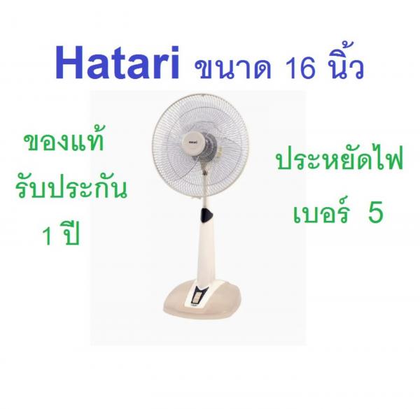 Hatari พัดลมปรับระดับ รุ่นHT-S16M7(Sand)