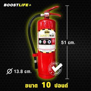 ถังดับเพลิง-สีแดง ผงเคมีแห้ง 10ปอนด์ ยี่ห้อเซฟตี้แมน