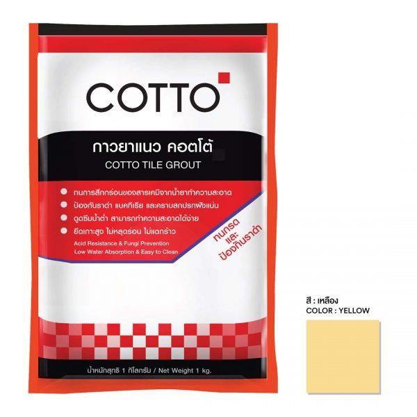 ยาแนวคอตโต้สูตรทนกรด สีเหลือง กล่อง